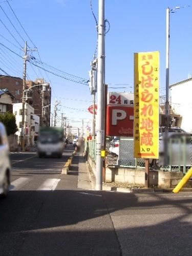 しばられ地蔵(業平山南蔵院) 葛飾 金町 水元 12月30日の様子001.jpg