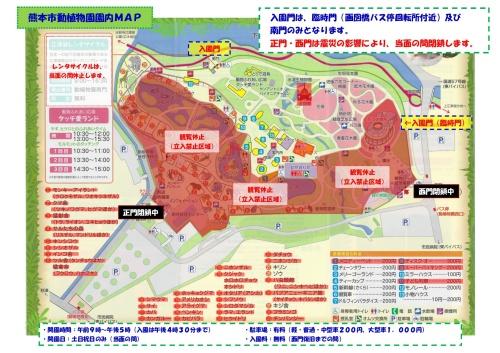 熊本地震熊本市動植物園2.jpg