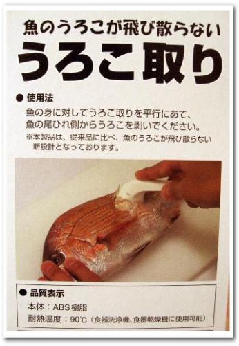 魚のうろこ(鱗)の簡単な取り方   名光通信社 R-Mうろこ取り 002.jpg