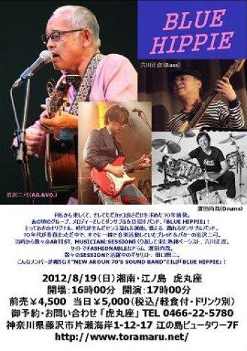 2012/08/19 「BLUE HIPPIE」
