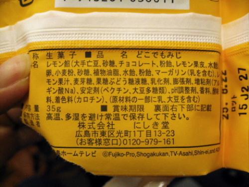 広島土産 ドラえもん どこでもみじ02.jpg