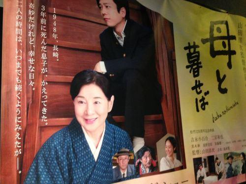 12-12 映画「母と暮せば」