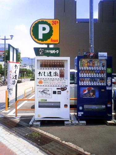 広島県呉市の風景 だし道楽033.jpg
