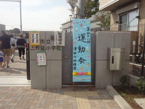 S-運動会.jpg
