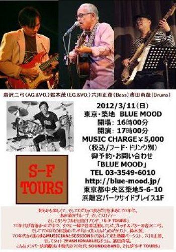 2012/3/11「S-F TOURS」