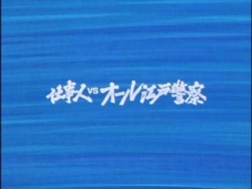 仕事人VSオール江戸警察 | メタ...