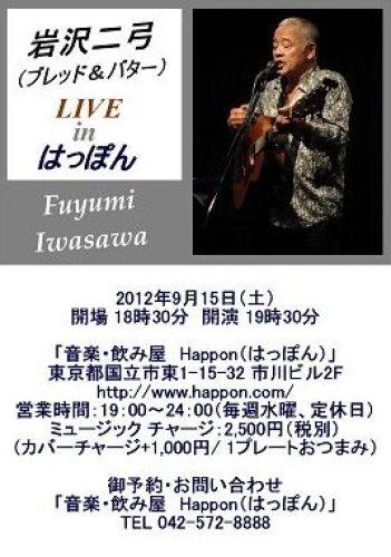 2012/09/15 国立『はっぽん』