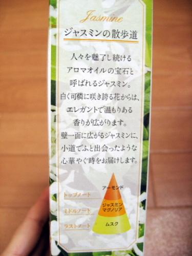玄関・リビング用 消臭力 ソラフラワー ジャスミン 口コミ 002.jpg
