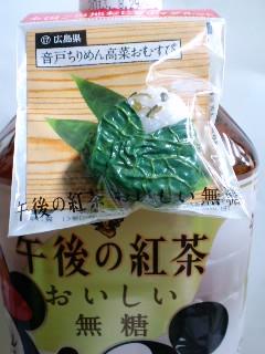 音戸ちりめん高菜おむすびマグネット.jpg
