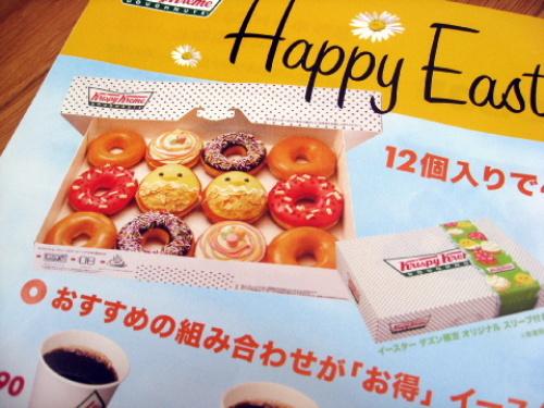 クリスピークリームドーナツ キャラメルイースター ひよこ ドーナツ 口コミ 感想 009.jpg