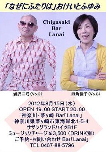2012/08/15 茅ヶ崎 Bar 『Lanai』