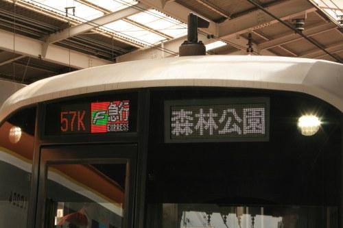 Indicator of Tokyu 5050-4000 Series showing F-Liner logo