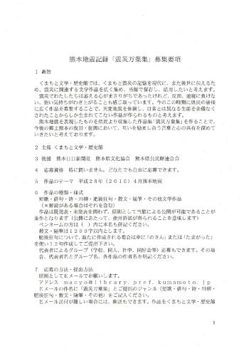 熊本地震震災万葉集2.jpg