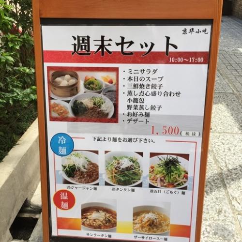 京華小吃・2.JPG
