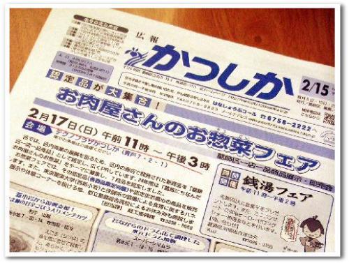 東京 葛飾区 お肉屋さんのお惣菜フェア 2013 002.jpg