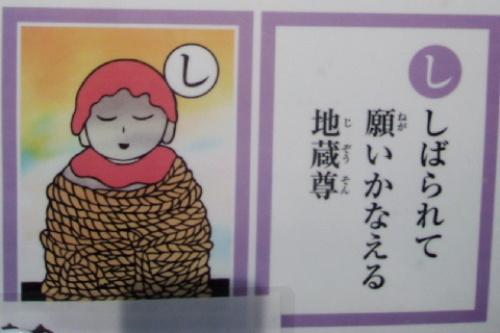 しばられ地蔵(業平山南蔵院) 葛飾 金町 水元 12月30日の様子007.jpg