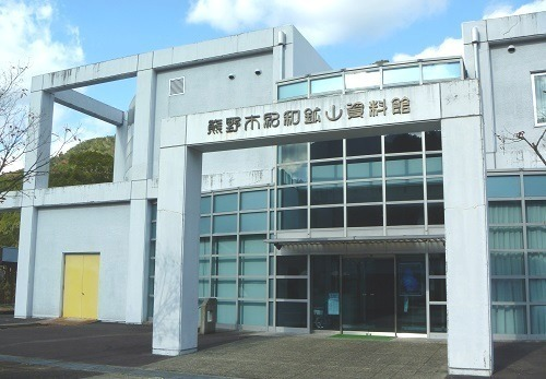 紀和町鉱山資料館