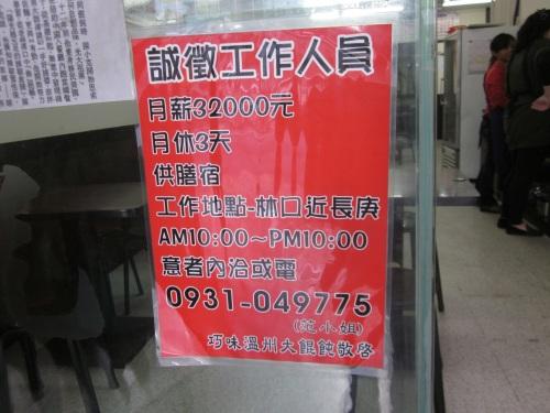 IMG_4164募集.jpg