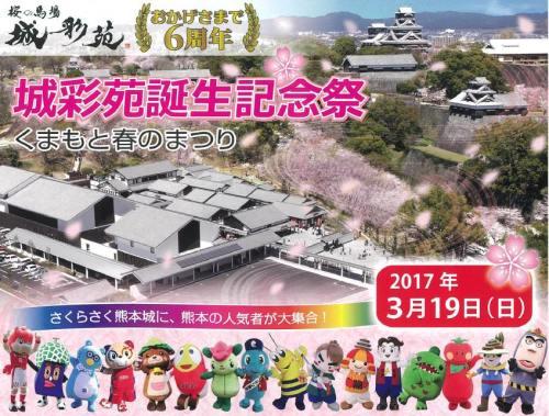 熊本地震城彩苑誕生記念祭.jpg