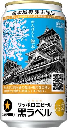 熊本地震サッポロ生ビール黒ラベル「熊本城復興応援缶」350Can.jpg