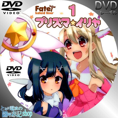 Fate/kaleid liner プリズマイリヤ レーベル