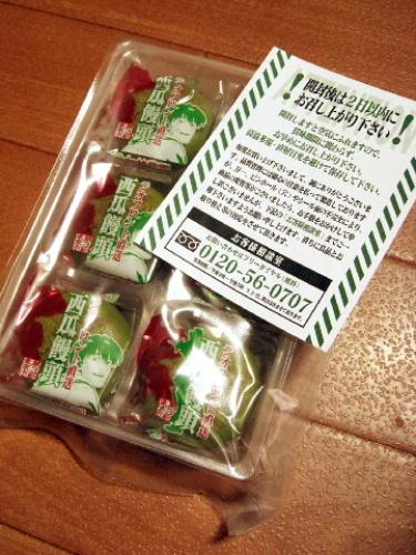 箱根 エヴァ グッズ「西瓜饅頭」002.jpg