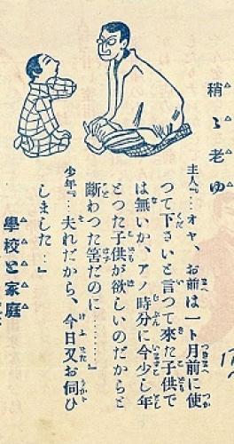 1913年少年3月号3.jpg