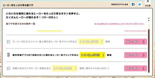 楽天スーパーセールヒーローズ (2).JPG