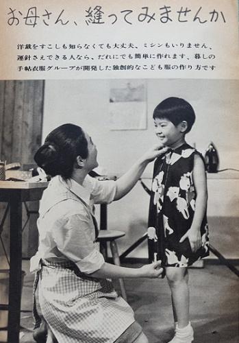暮しの手帖90・1967年夏号1.jpg