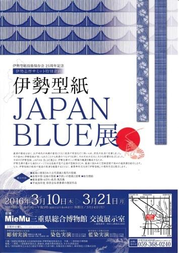 japan blue.jpg