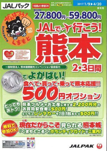 JALで行こう熊本地震復興支援.jpg