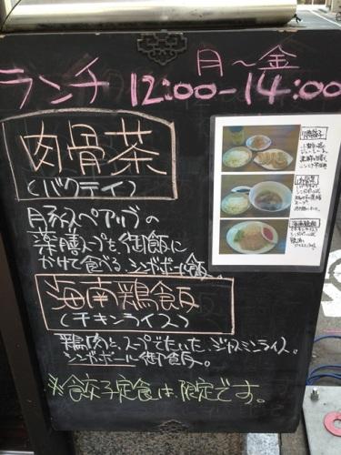 獏・2.JPG