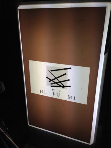 ヒフミ・11.JPG