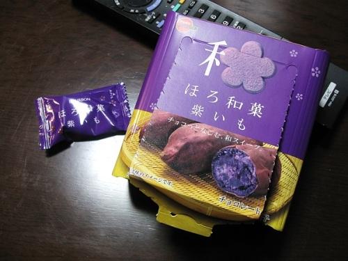ほろ和菓.jpg