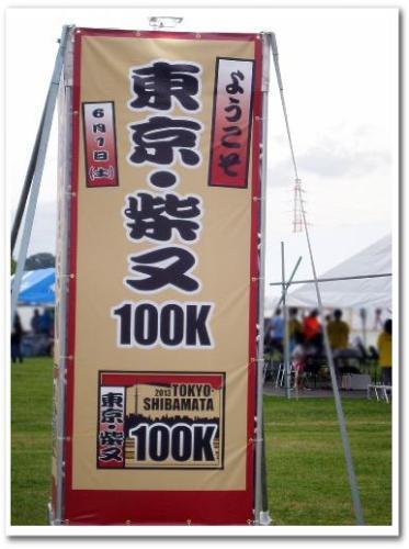 東京柴又100k 2013 葛飾 ウルトラマラソン 007.jpg
