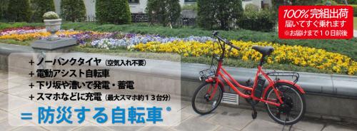 防災 する 自転車 エアロアシスタント.jpg
