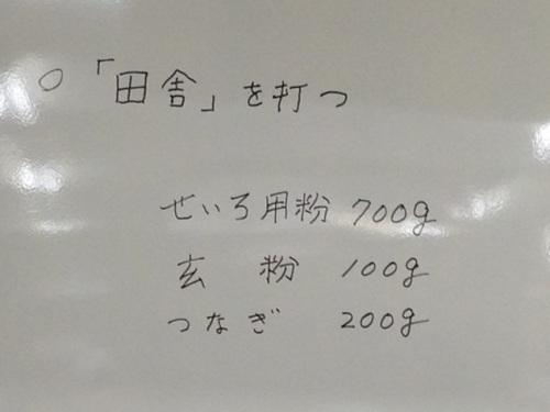 蕎麦塾・1.JPG