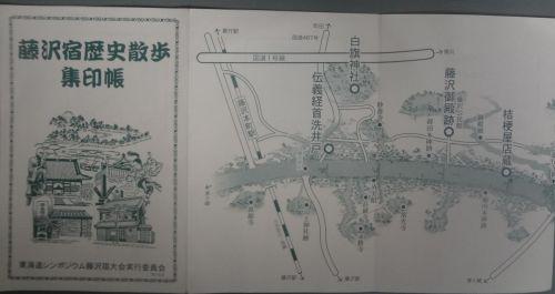 歴史散歩+S.jpg