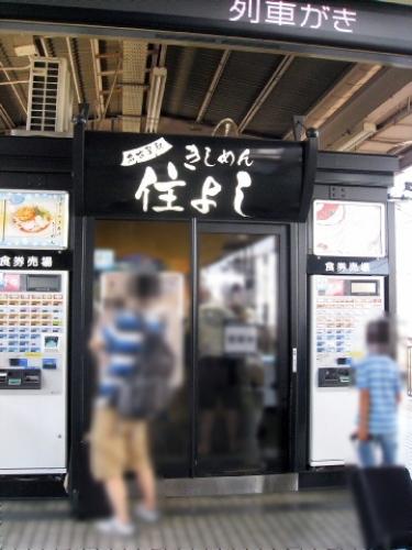 名古屋駅新幹線上りホーム きしめん住よし04.jpg