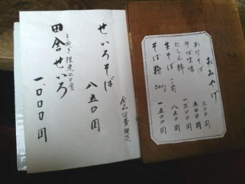 やざ和・2.jpg