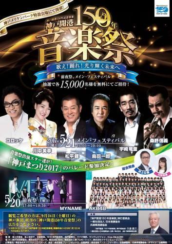 神戸開港150年音楽祭.jpg
