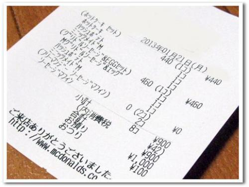 マクドナルド キャンペーン 朝マック フリーマンデー 無料 月曜の朝 ソーセージマフィン007.jpg