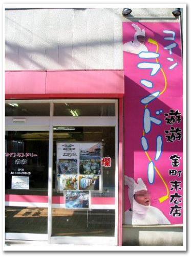 コインランドリー 京成高砂駅 コインランドリー遊遊 着ぐるみ 面白い看板003.jpg
