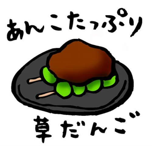 柴又宵まつり 柴又宵祭り 2013  うまいもの早食い大会 メニュー 001.jpg