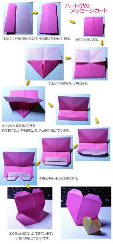 ハート 折り紙 ハート 折り紙 立体 : ハート型.jpg