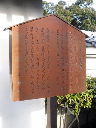 しばられ地蔵(業平山南蔵院) 葛飾 金町 水元 12月30日の様子006.jpg