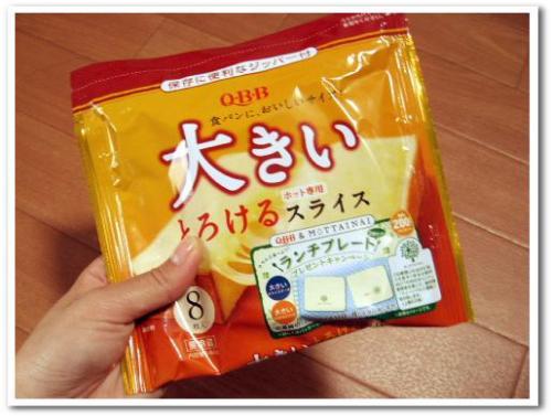 大きいスライスチーズ qbb 大きいスライス スライスチーズ 種類 とろけるチーズ 001.jpg