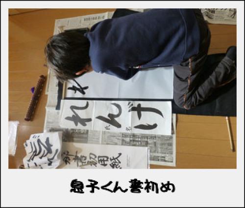 2013書初め☆.jpg