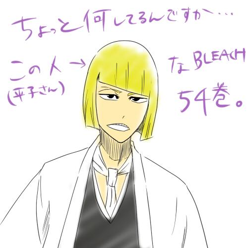 平子.jpg