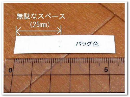 ラベルライター、ブラザーピータッチ190(brother PT-190S)のカートリッジ シールの無駄.jpg
